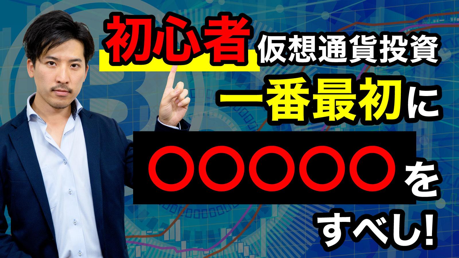 仮想通貨投資を学ぶ際に一番最初にすべきこと