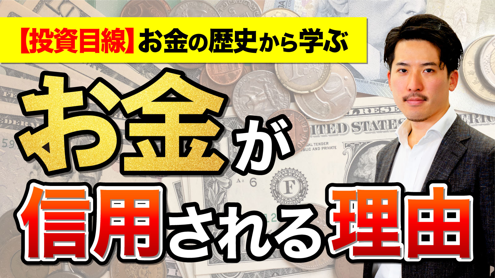 お金の歴史から学ぶ -お金が信用される理由