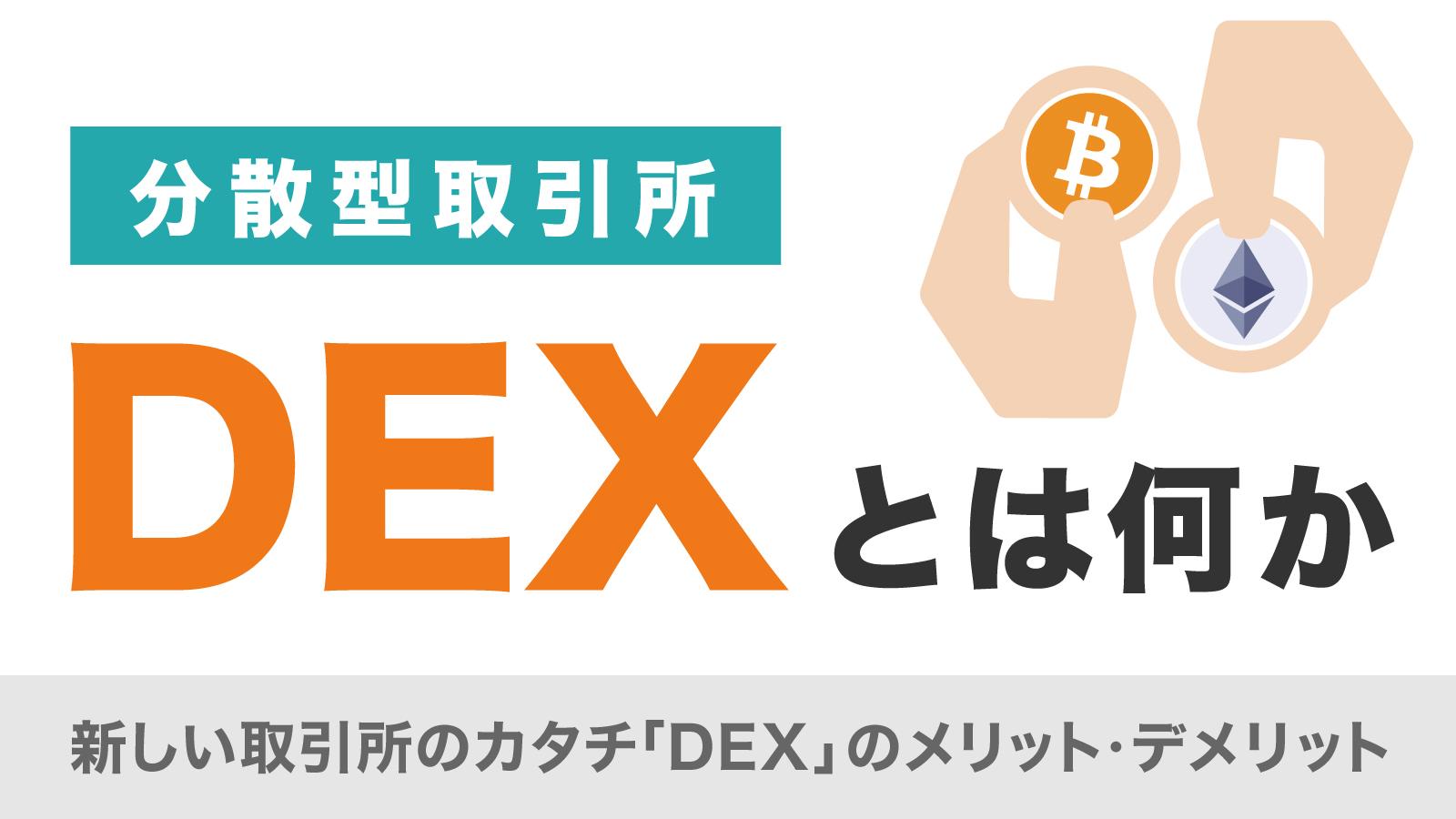 分散取引所 DEX とは何か