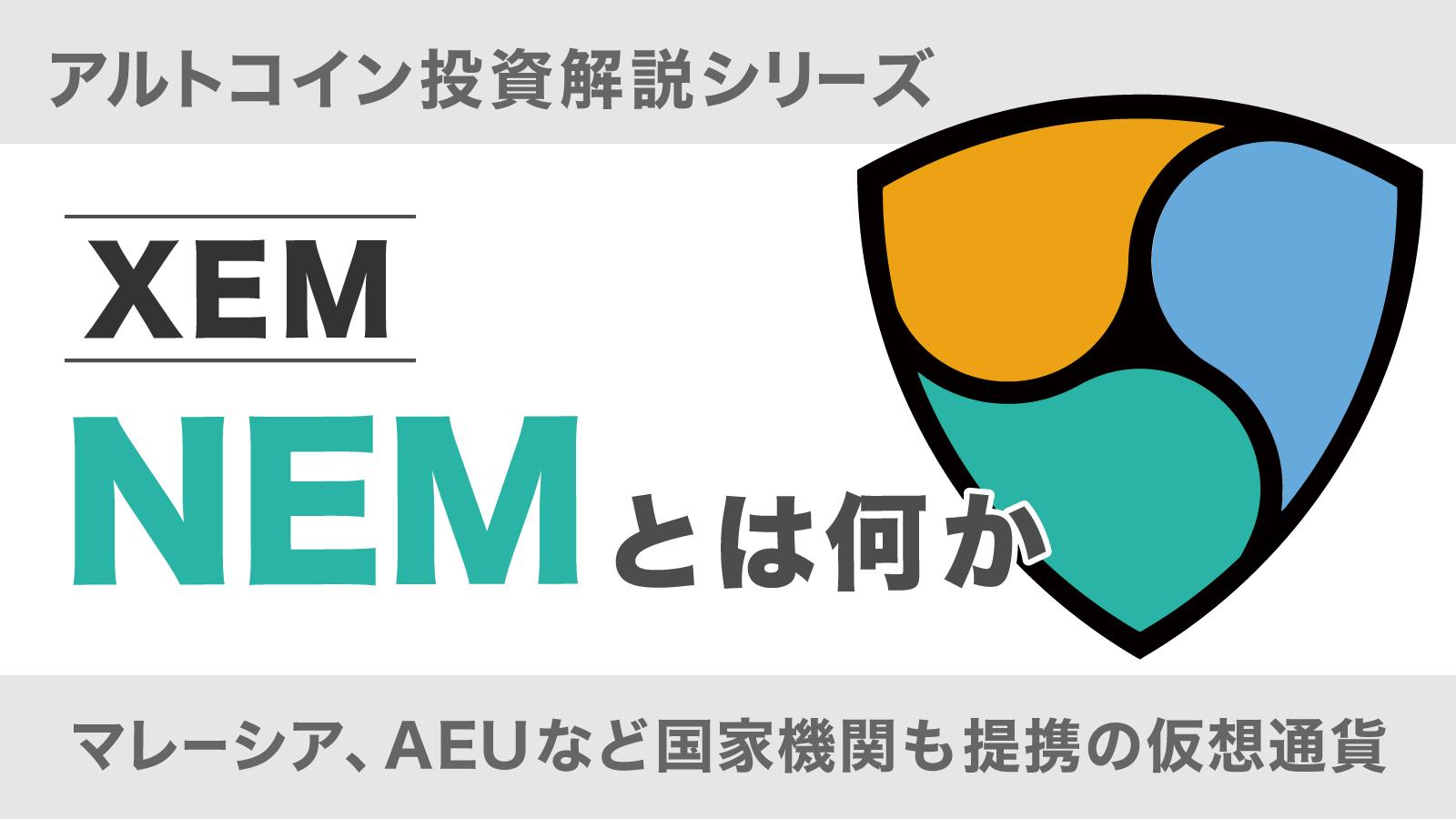 NEM とは何か - アルトコイン解説
