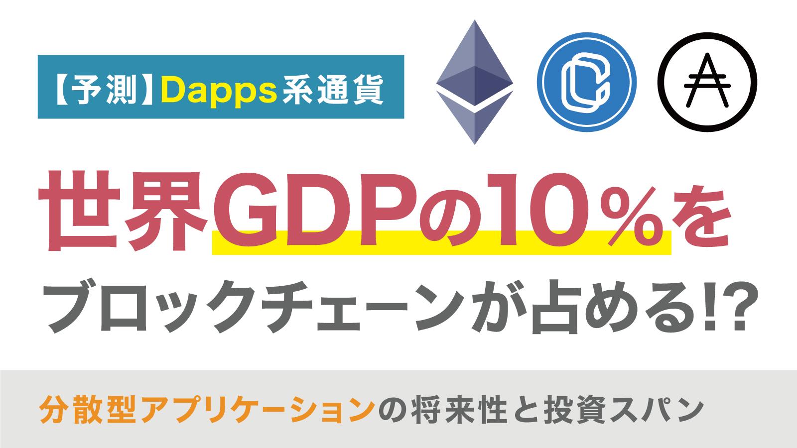 Dapps系通貨の将来性は?