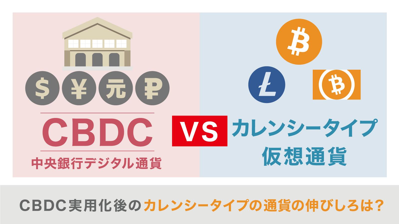 カレンシータイプ仮想通貨の未来は?