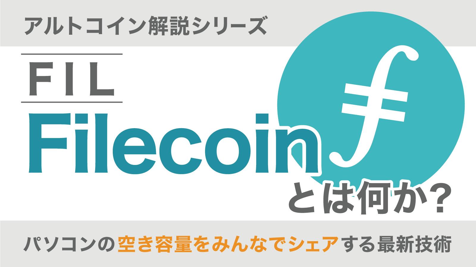 Filecoinとは何か?