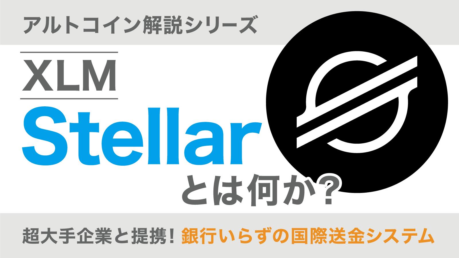 Stellarとは何か?