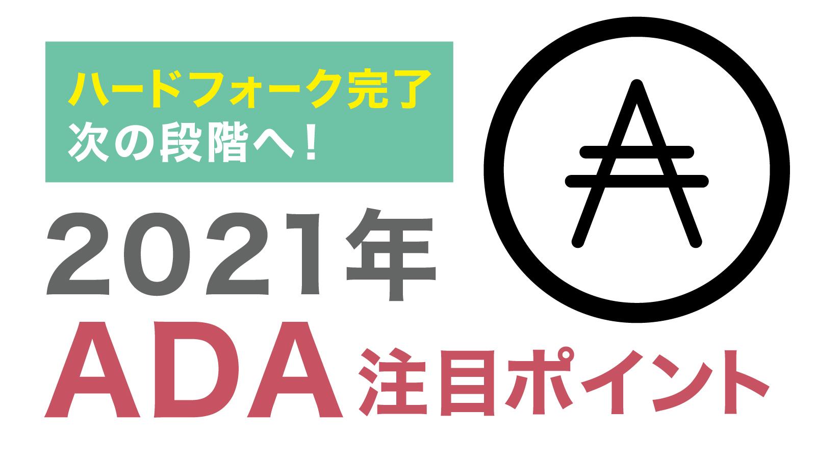 2021年 ADA注目ポイント