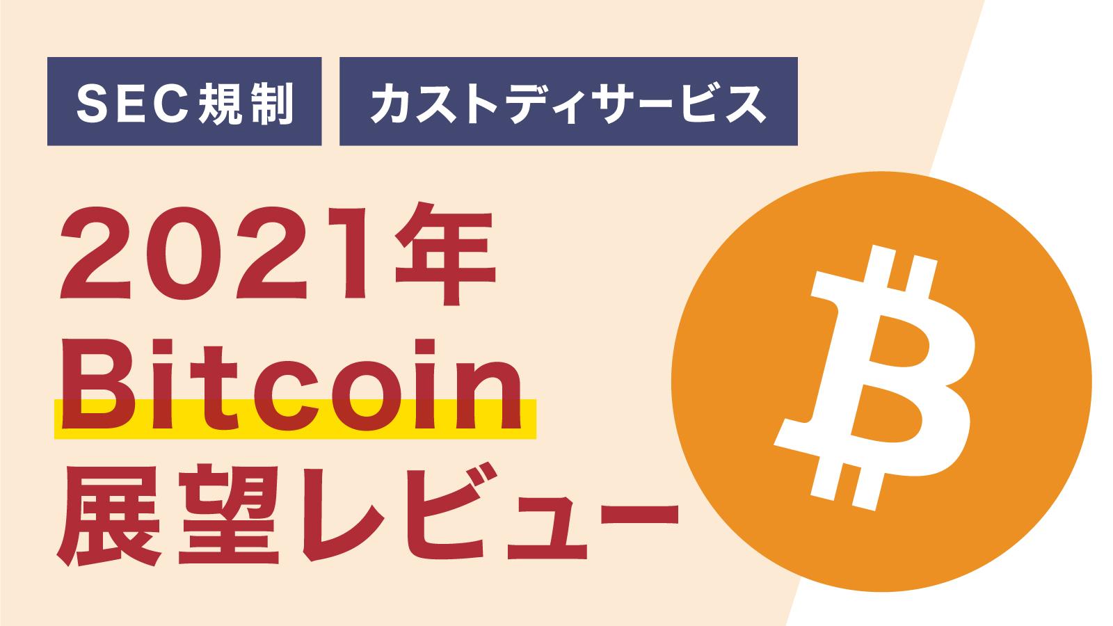 2021年 Bitcoin注目トピック
