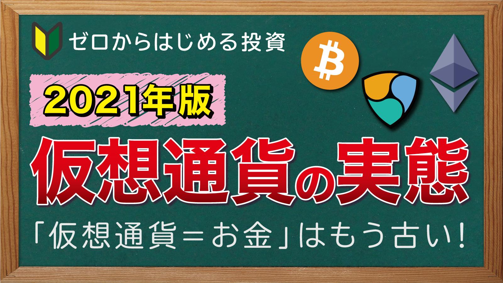 【認識をアップデート】世界は今、仮想通貨をどう捉えているのか?