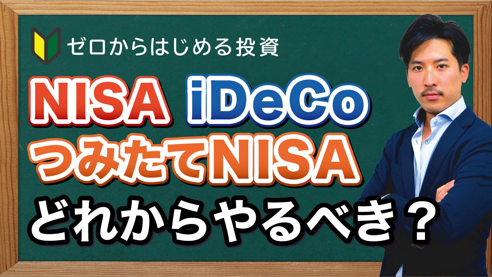 一般NISA・つみたてNISA・iDeCo どれから始めるべき?